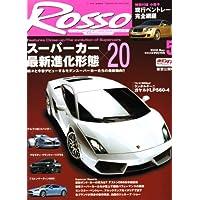 Rosso (ロッソ) 2008年 05月号 [雑誌]