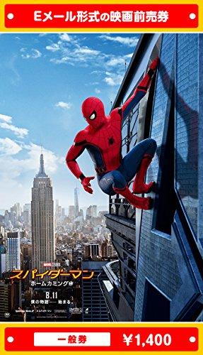 『スパイダーマン:ホームカミング』映画前売券(一般券)(ムビチケEメール送付タイプ)