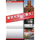 東大〈2009〉東京大学vs「東大」―君が東京大学に来る理由