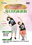 YUKIKO  シニアプログラム毎日快適運動