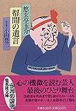 幇間(たいこもち)の遺言 (集英社文庫)