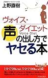 ヴォイス・ダイエット 声の出し方でヤセる本 (プレイブックス)