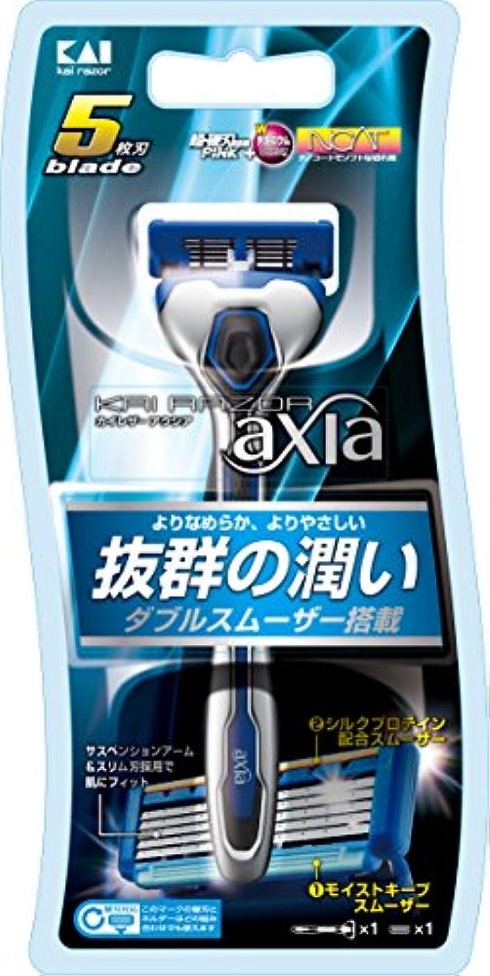 意味する金曜日生物学KAI RAZOR axia(カイ レザー アクシア)5枚刃 ホルダー 替刃1コ付