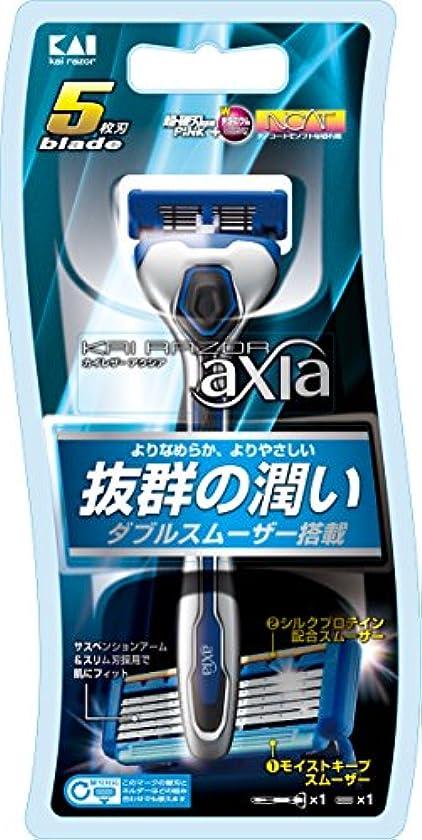 ソースみぞれ治世KAI RAZOR axia(カイ レザー アクシア)5枚刃 ホルダー 替刃1コ付