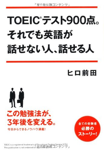 TOEICテスト900点。それでも英語が話せない人、話せる人(DL特典付)の詳細を見る