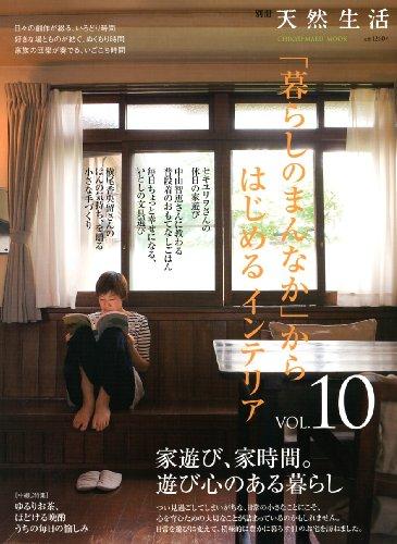 「暮らしのまんなか」からはじめるインテリア (VOL.10) (別冊天然生活―CHIKYU-MARU MOOK) (ムック) (CHIKYU-MARU MOOK 別冊天然生活) (大型本)の詳細を見る