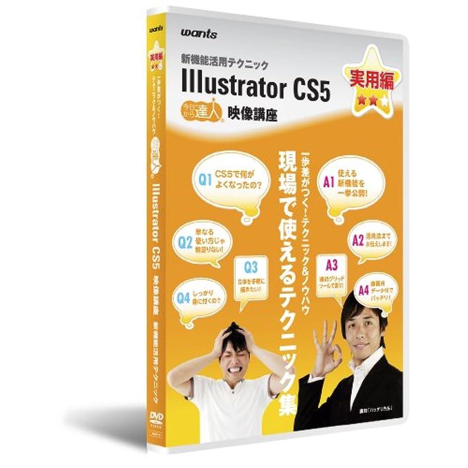 うなずく慈悲議会イラストレーターCS5 :DVD講座 実用編 新機能活用テクニック