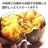 種子島純産の安納芋トリュフ  (5個入×3セット 26%OFF)