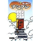 ナンプレ超上級編 17 (パズルBOOKS 80)