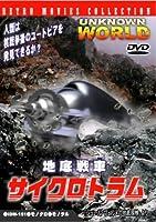地底戦車サイクロトラム [DVD]