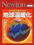 地球温暖化—この真実を知るために (ニュートンムック Newton別冊サイエンステキストシリーズ)