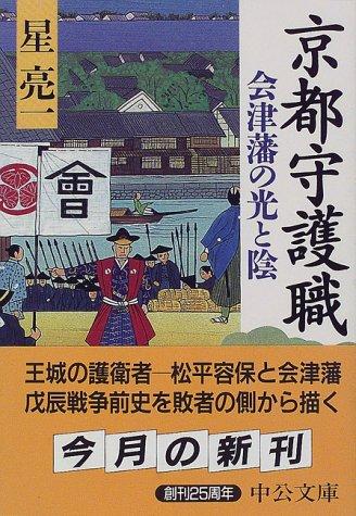 京都守護職―会津藩の光と陰 (中公文庫)の詳細を見る