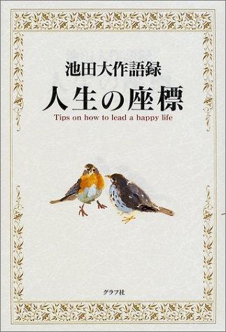 池田大作語録 人生の座標の詳細を見る