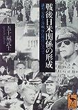戦後日米関係の形成―講和・安保と冷戦後の視点に立って (講談社学術文庫)
