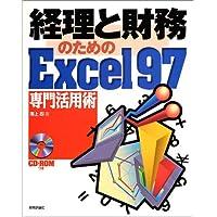 経理と財務のためのExcel97専門活用術