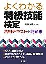 よくわかる 特級技能検定 合格テキスト 問題集 (国家 資格シリーズ 406)