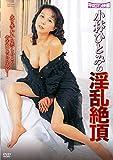 小林ひとみの淫乱絶頂 [DVD]