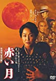 赤い月 特別版 黎明編[DVD]