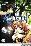 Kanon アナザーストーリー WONDERTHREE(1) (CRコミックスDX)