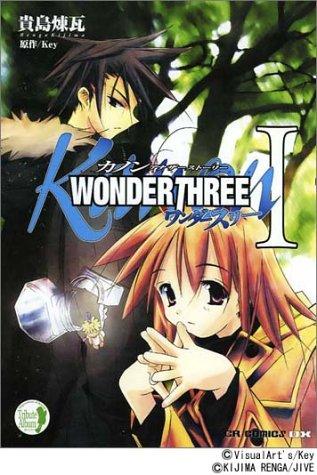 Kanon アナザーストーリー WONDERTHREE(1) (CRコミックスDX)の詳細を見る