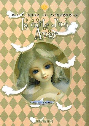 スーパードルフィーパーフェクトカタログ—La carte d'un Ange 天使の地図