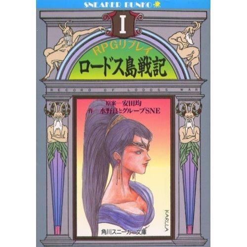 RPGリプレイ ロードス島戦記〈1〉 (角川文庫―スニーカー文庫)の詳細を見る