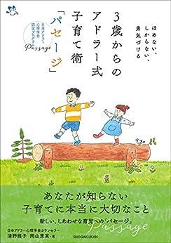 [清野雅子, 岡山恵実]の3歳からのアドラー式子育て術「パセージ」 ~ほめない、しからない、勇気づける~