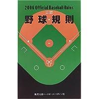 公認野球規則〈2006〉