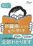 専門医がわかりやすく教える肝臓病になったら真っ先に読む本: 自宅でもできる!肝臓にやさしい特効レシピ付