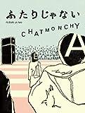 ふたりじゃない [DVD] / チャットモンチー (出演)