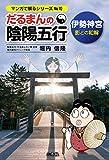 だるまんの陰陽五行 伊勢神宮 影との和解 (漫画でわかるシリーズ)
