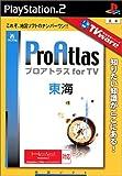 「Pro Atlas for TV 東海版」の画像