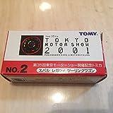 第35回東京モーターショー開催記念トミカ スバル レガシィ ツーリングワゴン