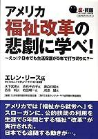 アメリカ福祉改革の悲劇に学べ!―えっ!?日本でも生活保護が5年で打ち切りに? (反-貧困つながるブックレット 1)