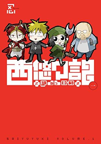 西悠々記 1巻 (デジタル版ビッグガンガンコミックス)