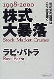 1998‐2000 株式大暴落―世紀末の危機はこう生き抜く (未来ブックシリーズ)