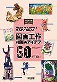 用具指導から作品展示までまるごとわかる! 図画工作指導のアイデア50 (図工科授業サポートBOOKS) 画像