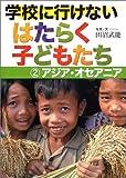 学校に行けないはたらく子どもたち〈2〉アジア・オセアニア