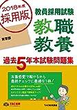 教職教養 過去5年本試験問題集 東京都 2018年度採用 (教員採用試験)