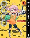 つきロボ 1 (ヤングジャンプコミックスDIGITAL)