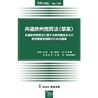 共通欧州売買法(草案) (別冊NBL No.140)