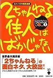 2ちゃんねる住人はばかじゃない―2ちゃんねるVOW〈1〉 (宝島社文庫)
