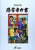 障害者白書〈平成28年版〉