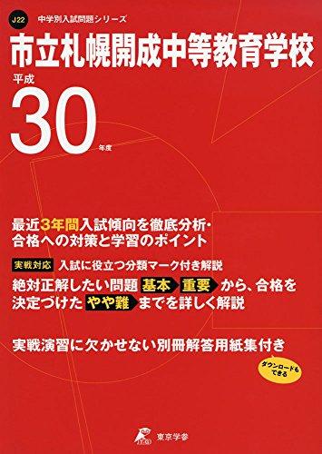 市立札幌開成中等教育学校 H30年度用 過去3年分収録 (中学別入試問題シリーズJ22)