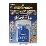 カーメイト(CARMATE) リヤサイドミラー親水ガラスコート 90ml C39[HTRC 3]