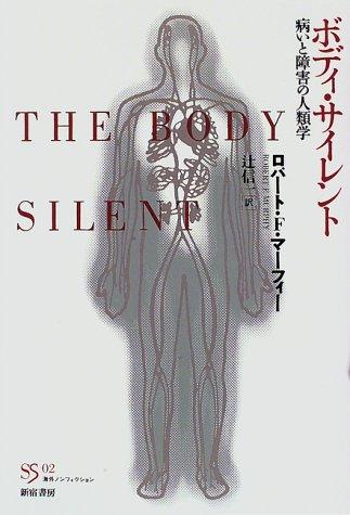 ボディ・サイレント―病いと障害の人類学 (SS海外ノンフィクション)
