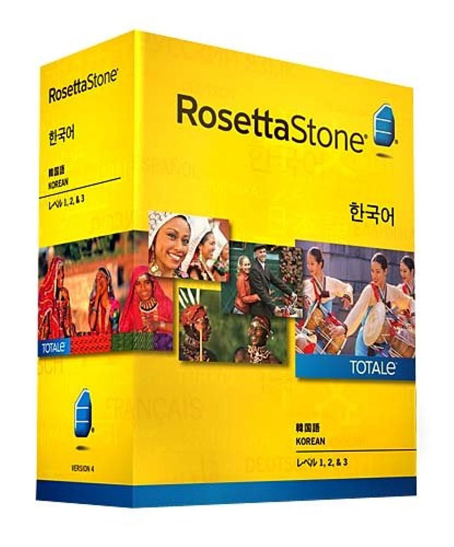 意味のあるおとなしい給料ロゼッタストーン 韓国語 レベル1、2&3セット v4 TOTALe オンライン9カ月版(旧価格版)
