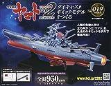 宇宙戦艦ヤマト2202をつくる(19) 2019年 6/12 号 [雑誌]