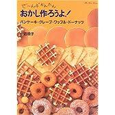 ぜ~んぶかんたんおかし作ろうよ!―パンケーキ・クレープ・ワッフル・ドーナッツ (マイライフシリーズ (No.647))