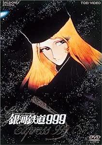 銀河鉄道999 (劇場版) [DVD]